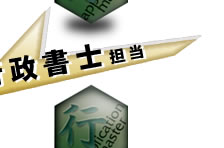 投資顧問業登録