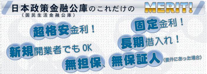 日本政策金融公庫(国民生活金融公庫)のメリット!