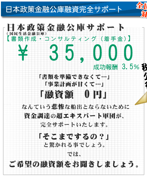 日本政策金融公庫(国民生活金融公庫)